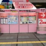 180517_名古屋展示会2